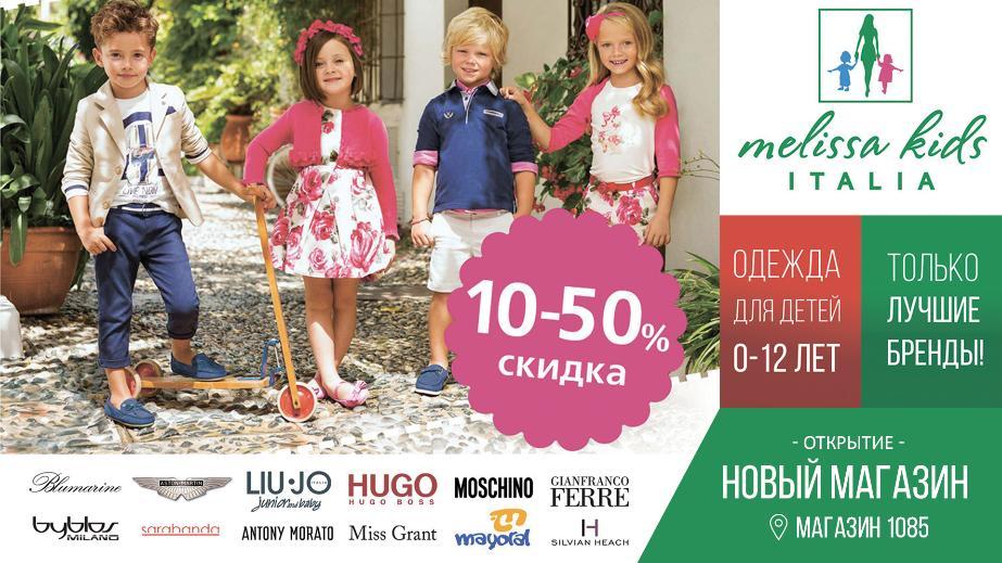 e137471c881ad Скидки в честь открытия на детскую брендовую одежду!