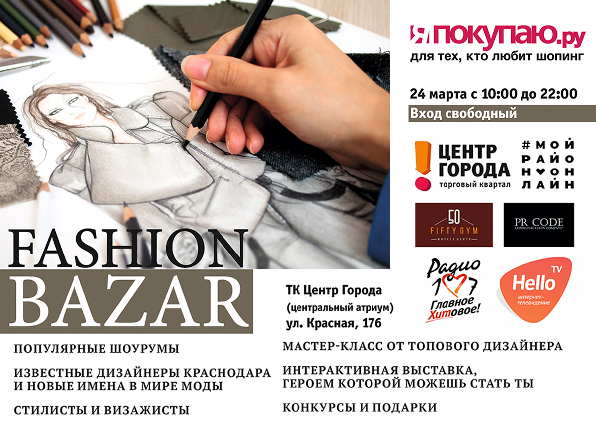 24.03 - Весенний Fashion Bazar
