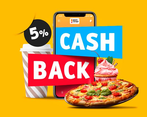 CashBack5_600х487.jpg